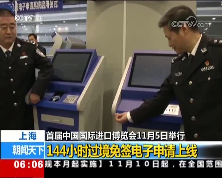 """[视频]关注首届""""进博会"""":  144小时过境免签电子申请上线"""