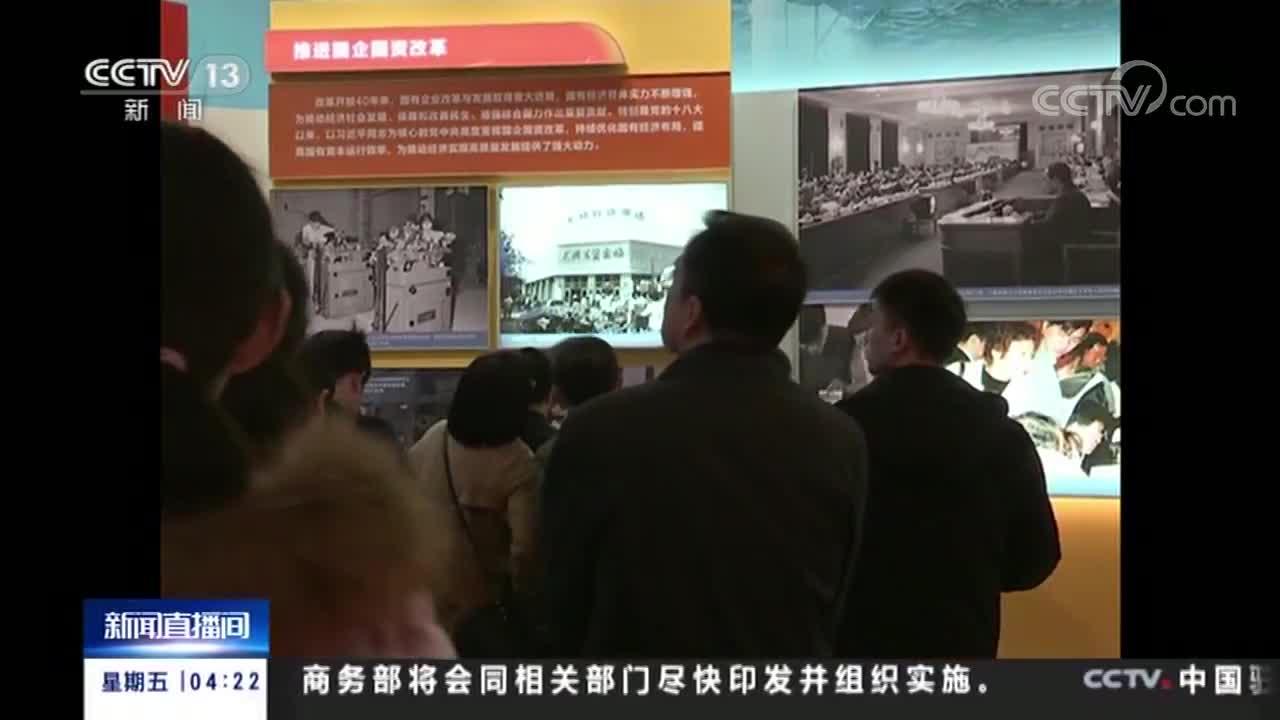 [视频]伟大的变革 庆祝改革开放40周年大型展览 第四展区:历史巨变