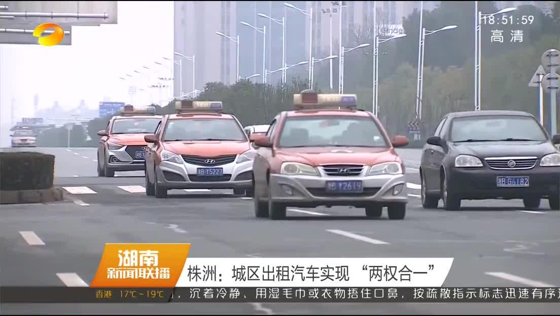 """株洲:城区出租汽车实现""""两权合一"""""""