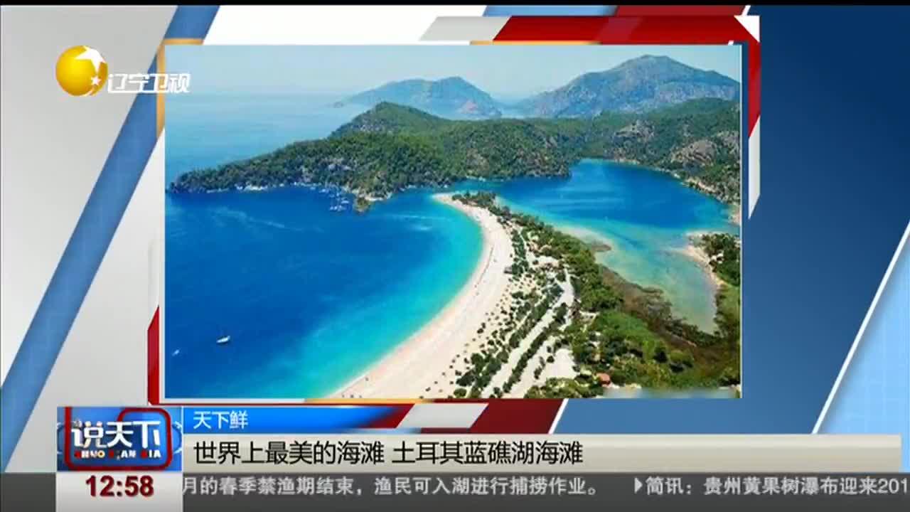 [视频]世界上最美的海滩 土耳其蓝礁湖海滩