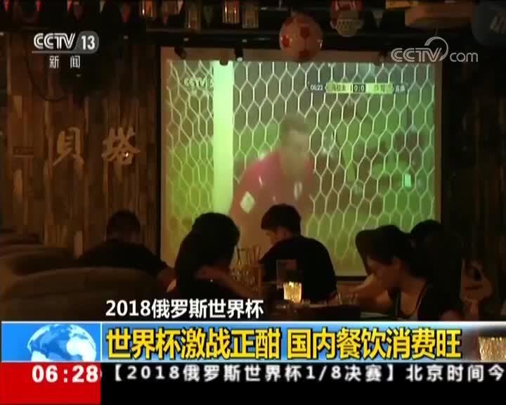[视频]世界杯激战正酣 国内餐饮消费旺