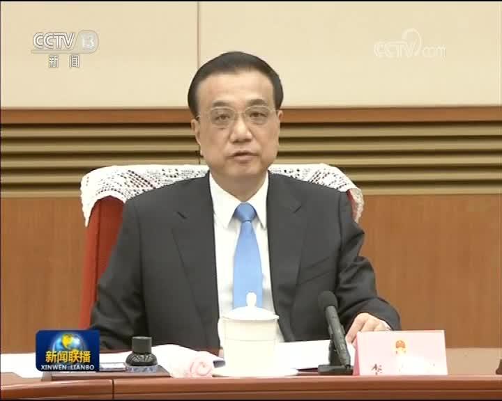 [视频]李克强主持召开国务院全体会议 讨论《政府工作报告(征求意见稿)》