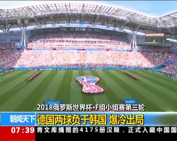 [视频]卫冕冠军出局!德国0-2韩国 小组垫底爆最大冷门