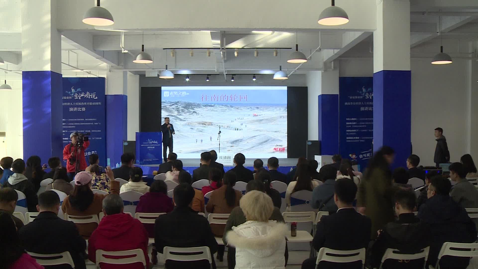 """讲述非公经济好故事  """"创业者说""""演讲比赛在长沙举行"""