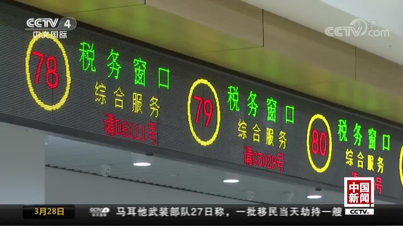[视频]新闻观察:中国深化增值税改革进入冲刺