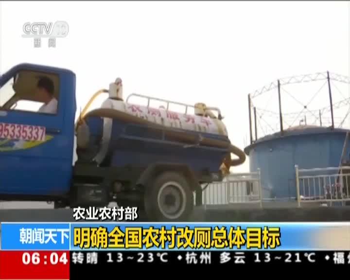 [视频]农业农村部 明确全国农村改厕总体目标