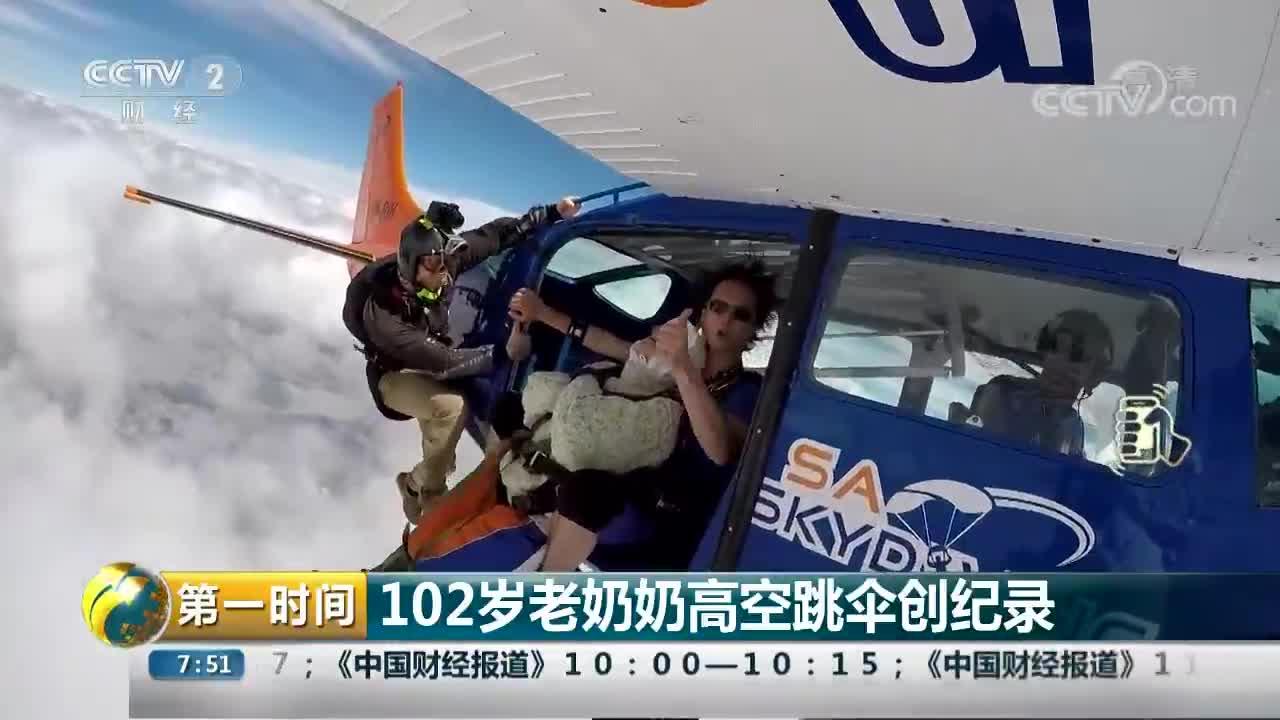 [视频]102岁老奶奶高空跳伞创纪录