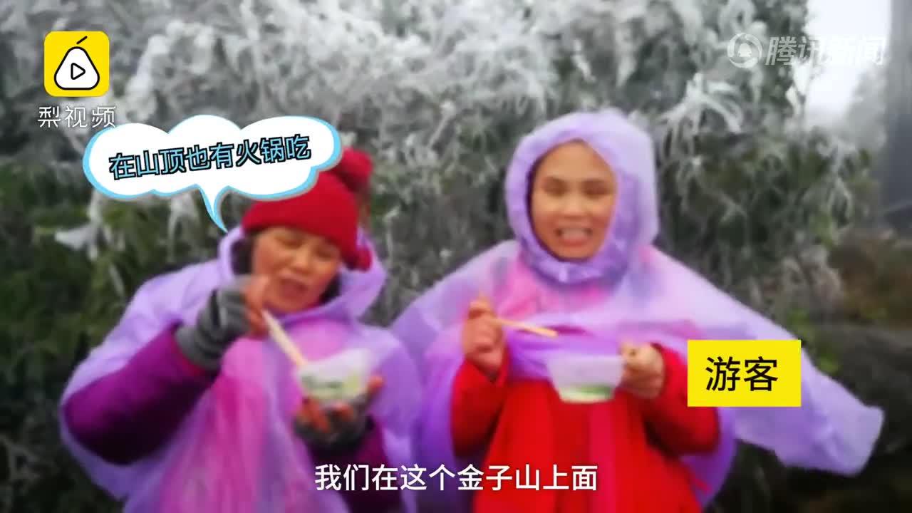 [视频]会玩!广东人看雪 爬上山顶打火锅:简直是享受