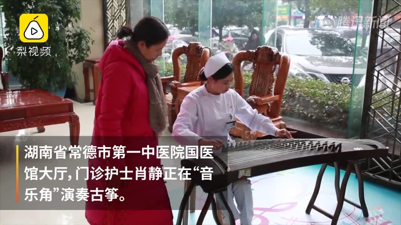 [视频]医院设音乐角护士弹古筝 患者点赞