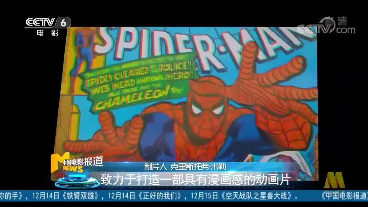 [视频]《蜘蛛侠:平行宇宙》主创希望成龙演中国蜘蛛侠