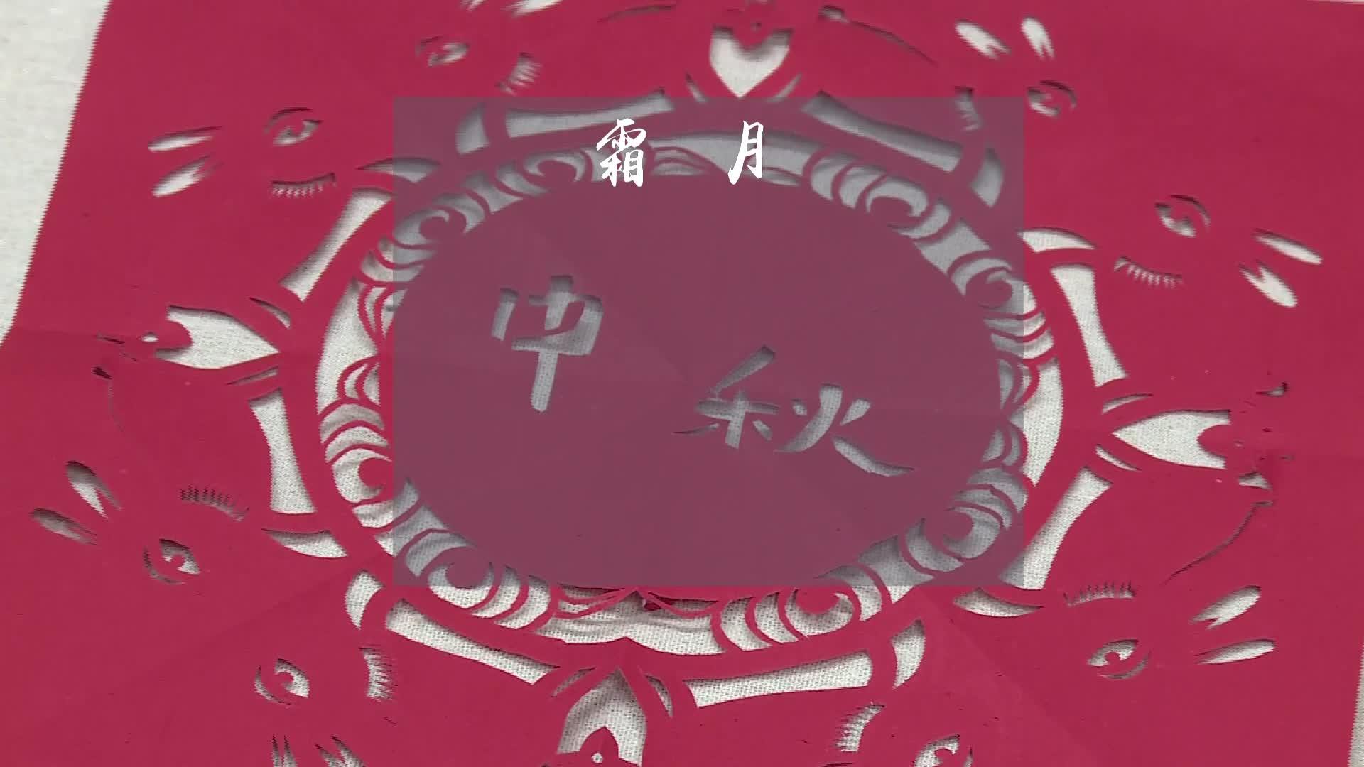 月满中秋人团圆丨剪纸欣赏《如意花开》