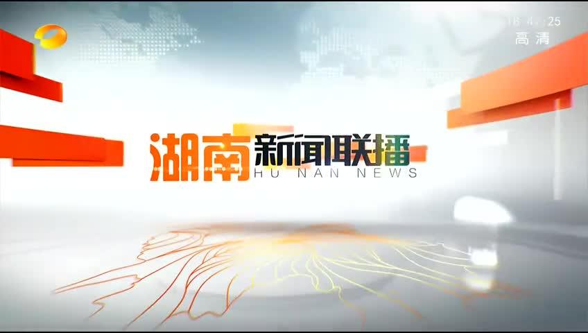 2018年08月21日湖南新闻联播