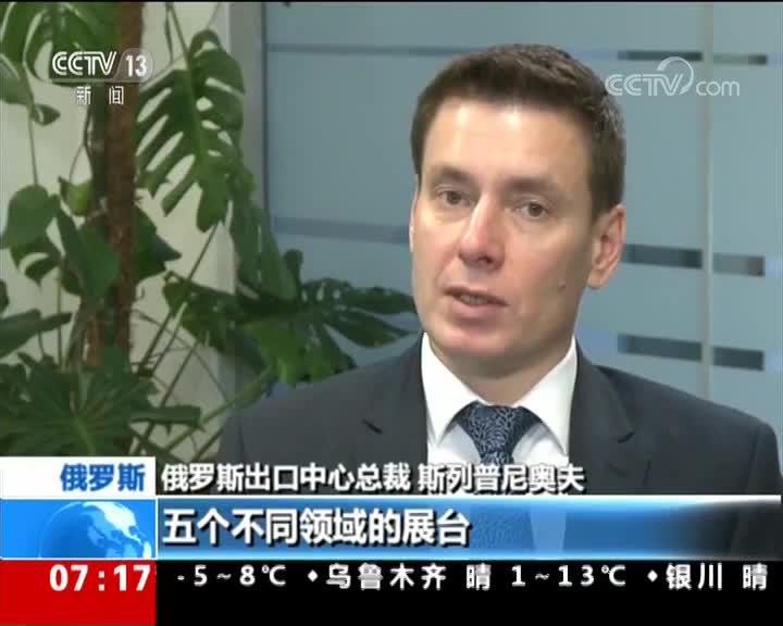 [视频]全球聚焦进博会 俄罗斯:进博会对贸易稳定发展意义重大