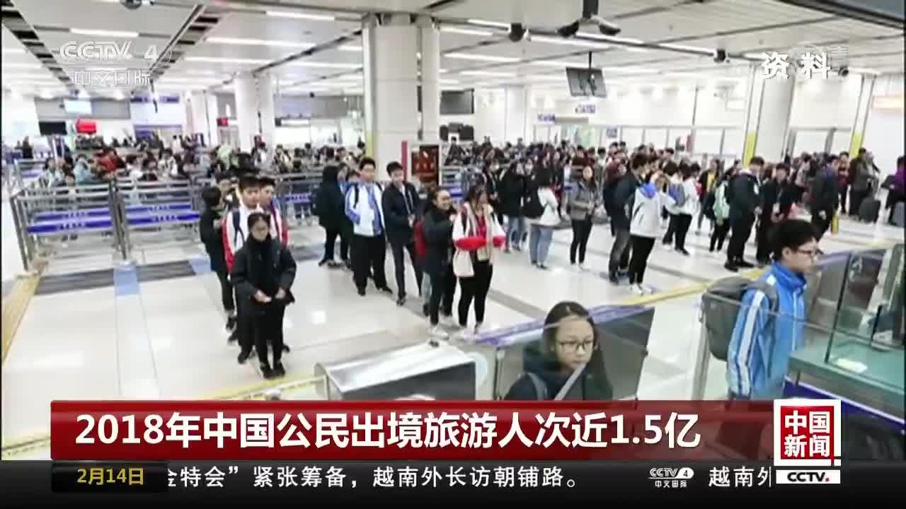[视频]2018年中国公民出境旅游人次近1.5亿