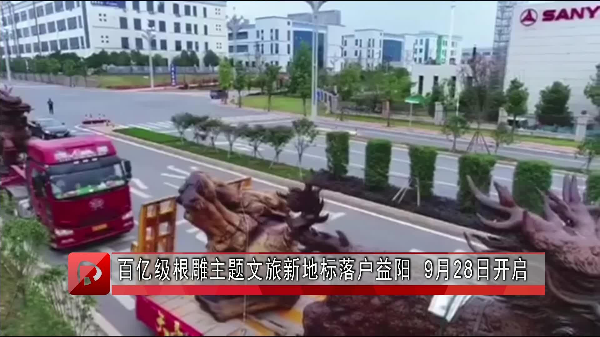百亿级根雕主题文旅新地标落户益阳  9月28日开启