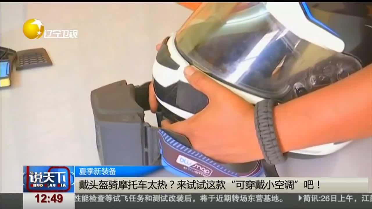 """[视频]夏季新装备:戴头盔骑摩托车太热?来试试这款""""可穿戴小空调""""吧!"""