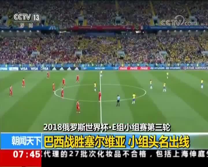 [视频]巴西2-0胜塞尔维亚夺头名 淘汰赛迎战墨西哥