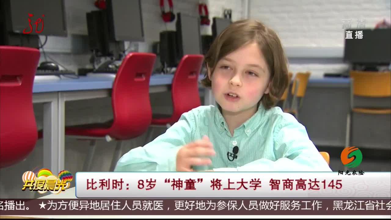 """[视频]比利时:8岁""""神童""""将上大学 智商高达145"""