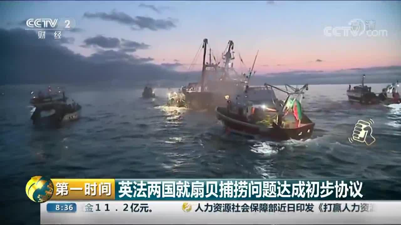 [视频]英法两国就扇贝捕捞问题达成初步协议