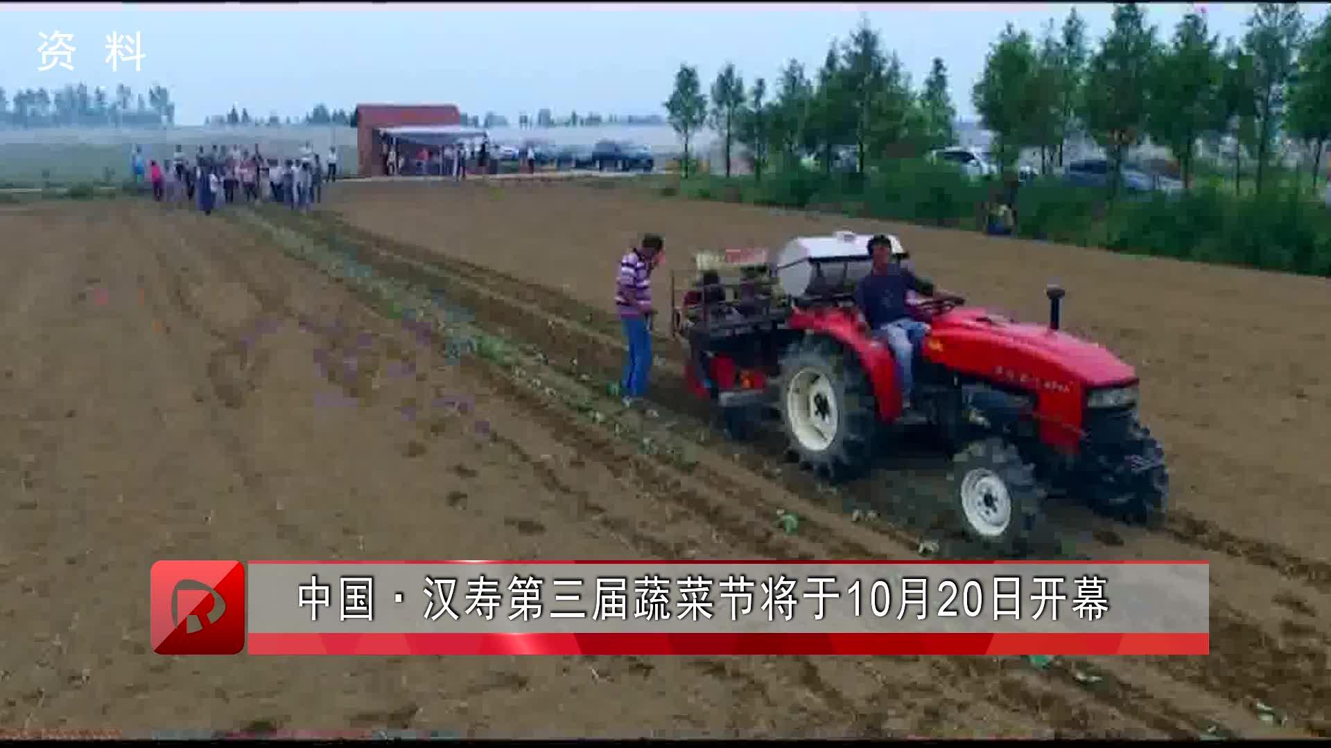 中国·汉寿第三届蔬菜节将于10月20日开幕