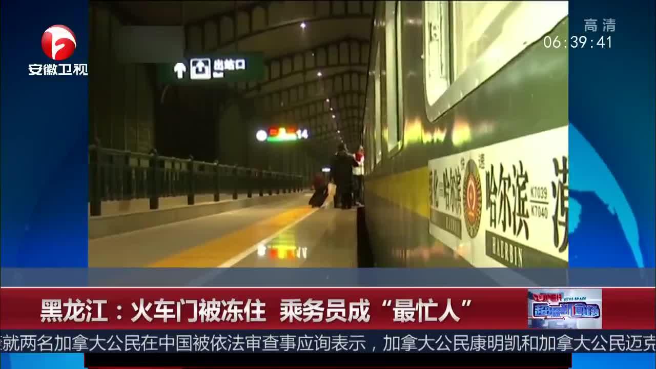 """[视频]黑龙江:火车门被冻住 乘务员成""""最忙人"""""""