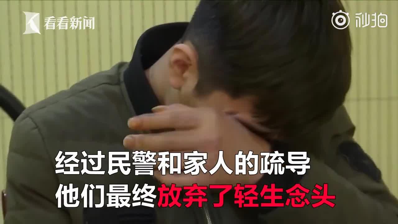 [视频]95后青年欲与网友结伴自杀 最后关头被警方救下