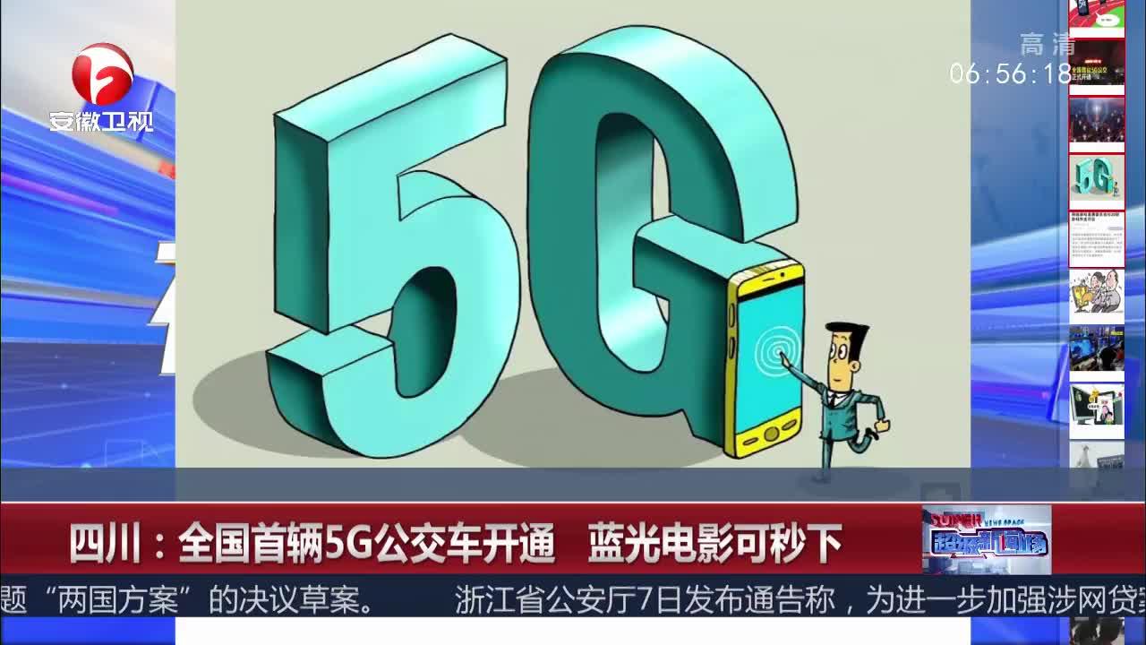[视频]四川:全国首辆5G公交车开通 蓝光电影可秒下