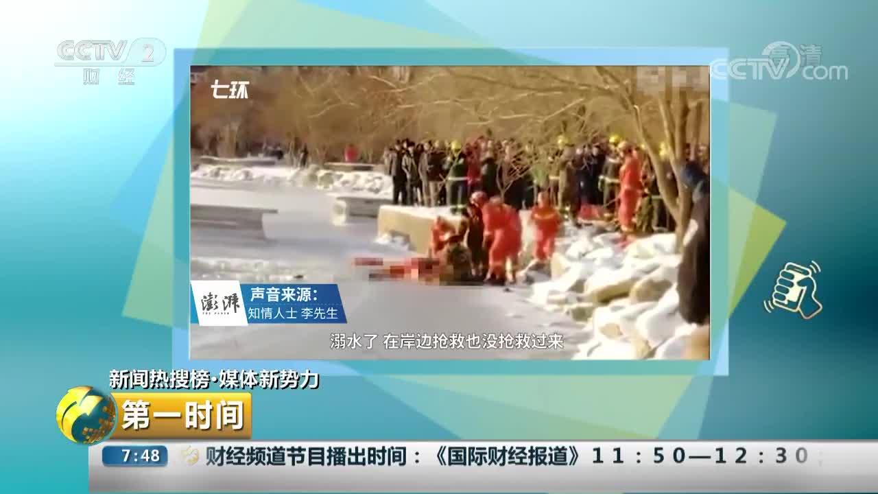 [视频]辽宁:老人冰面行走坠冰窟 消防员营救落水牺牲