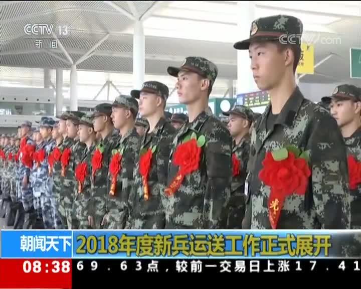 [视频]2018年度新兵运送工作正式展开