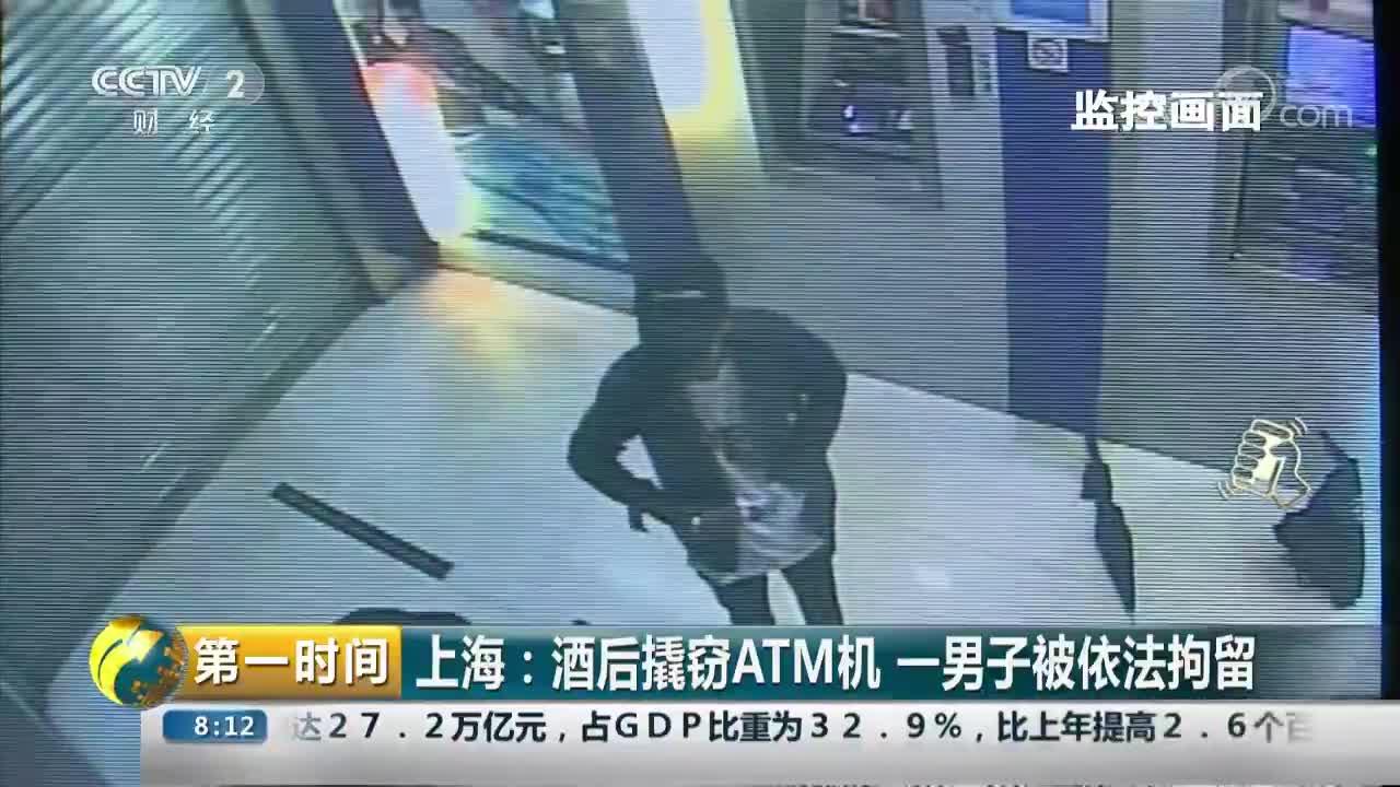 [视频]上海:酒后撬窃ATM机 一男子被依法拘留