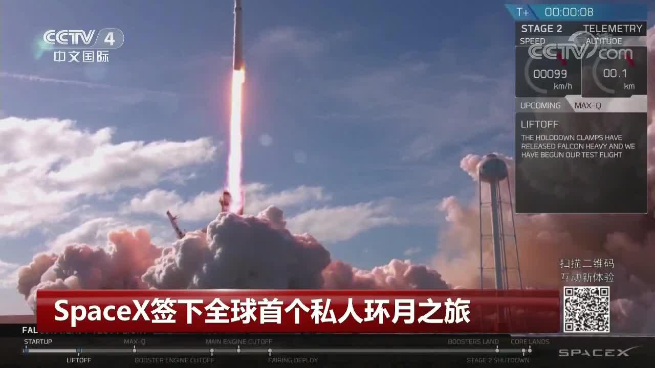 [视频]SpaceX签下全球首个私人环月之旅