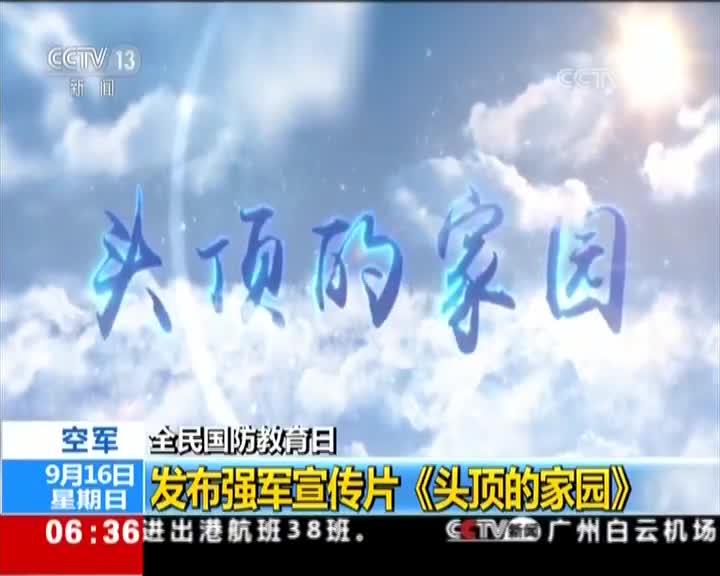 [视频] 空军:发布强军宣传片《头顶的家园》