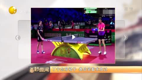 """[视频]""""承包""""世乒赛女单首轮笑点 丁宁忘穿裙子上热搜"""