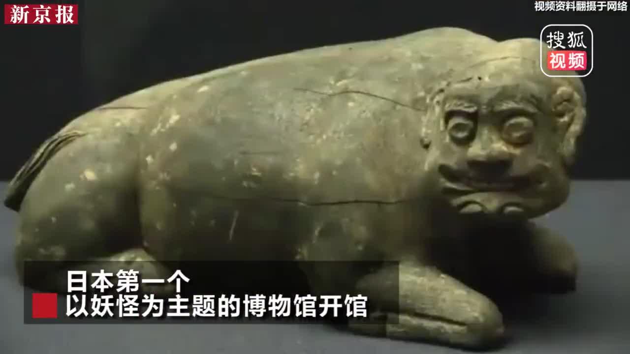 [视频]日本首家妖怪博物馆开馆:汇集5000多件妖怪相关资料