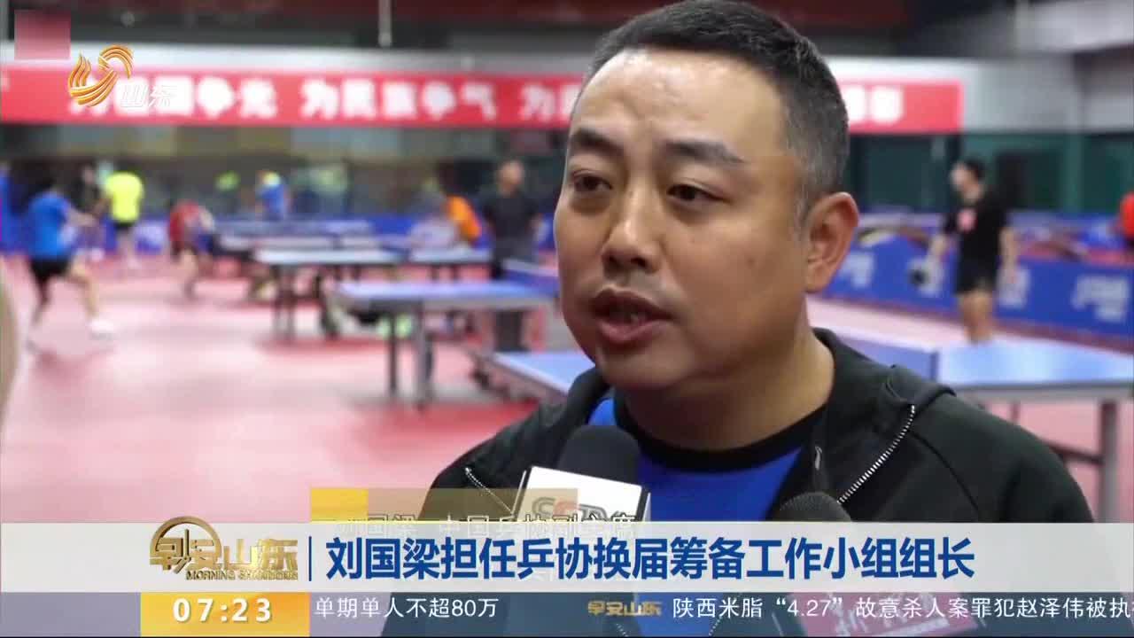 [视频]中国乒协将进行实体化改革试点 刘国梁担任工作小组组长