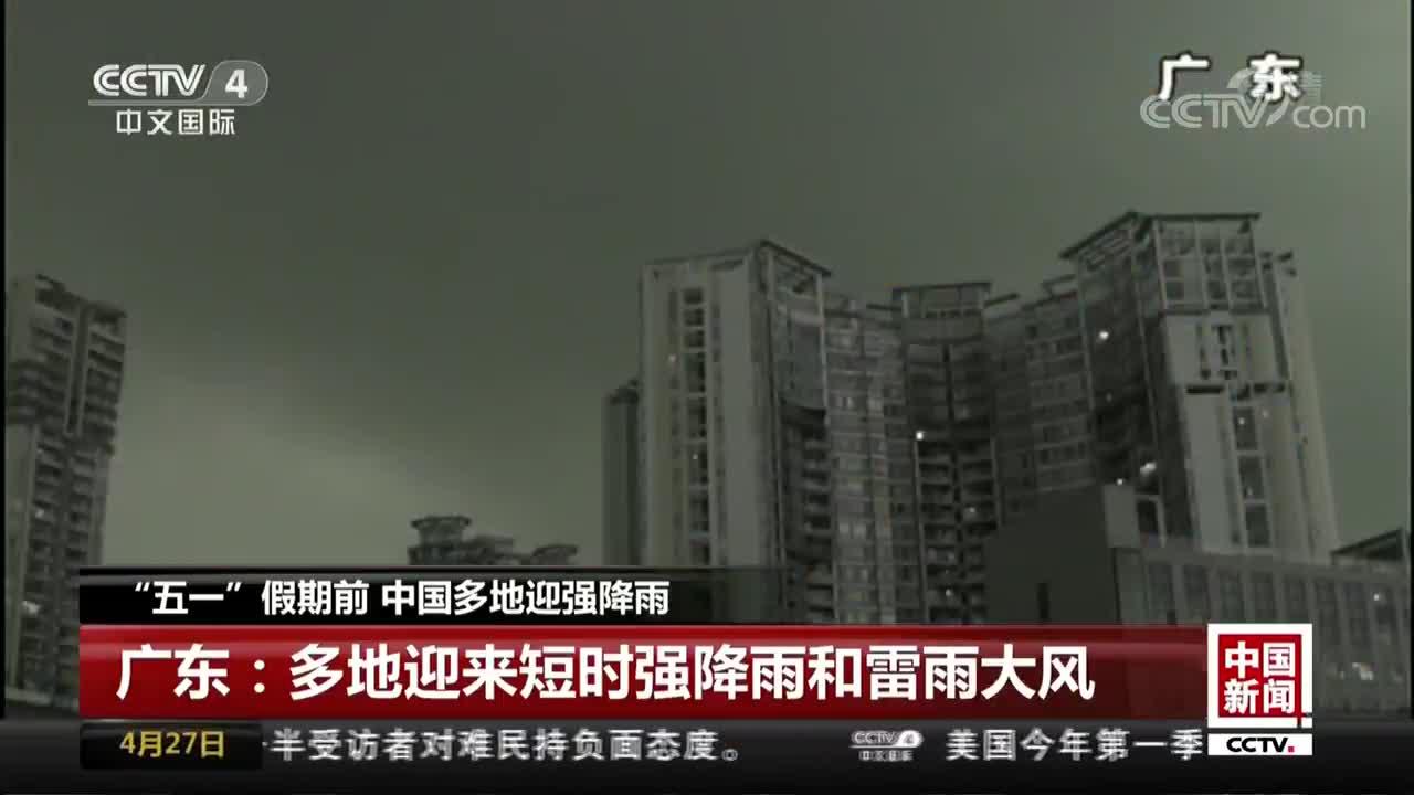 """[视频]""""五一""""假期前 中国多地迎强降雨"""