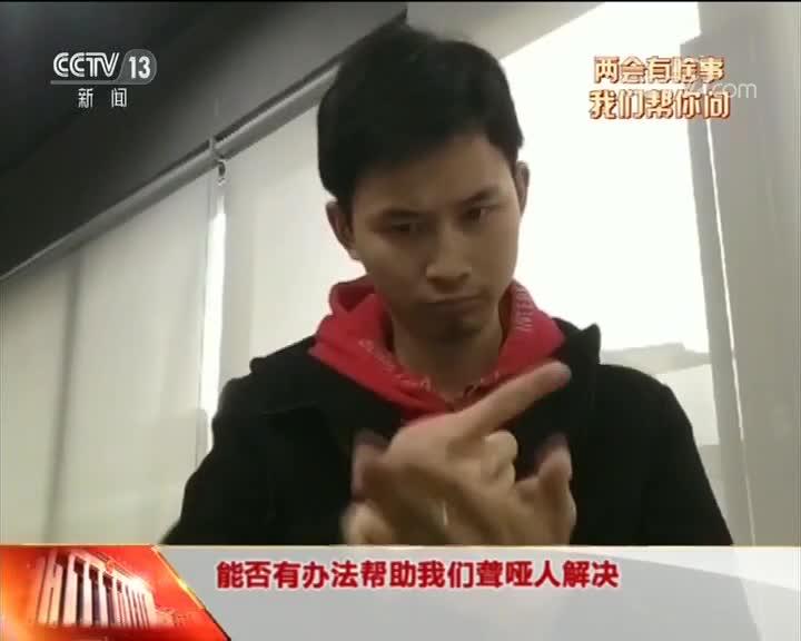 [视频]网友:聋哑人如何拨打急救电话?