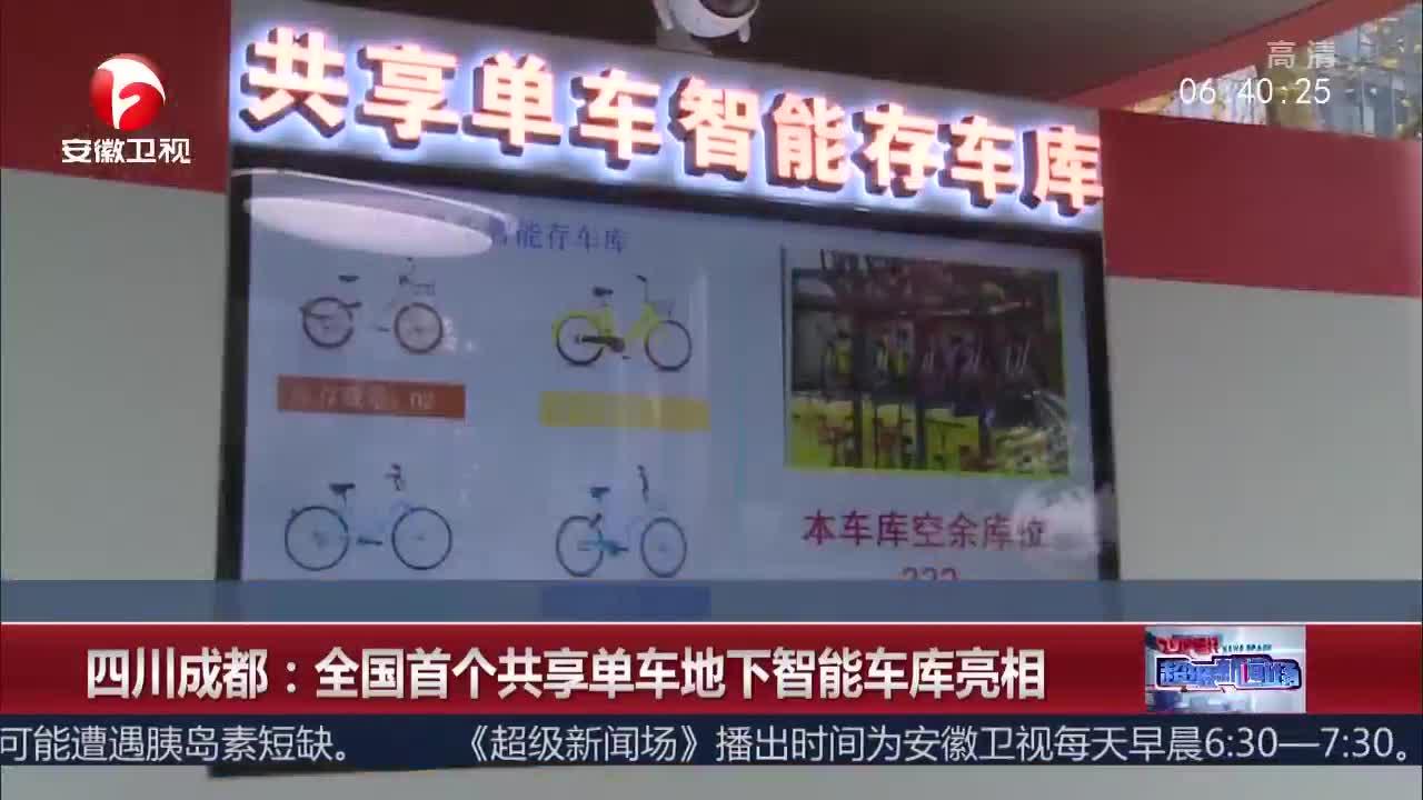 [视频]四川成都:全国首个共享单车地下智能车库亮相