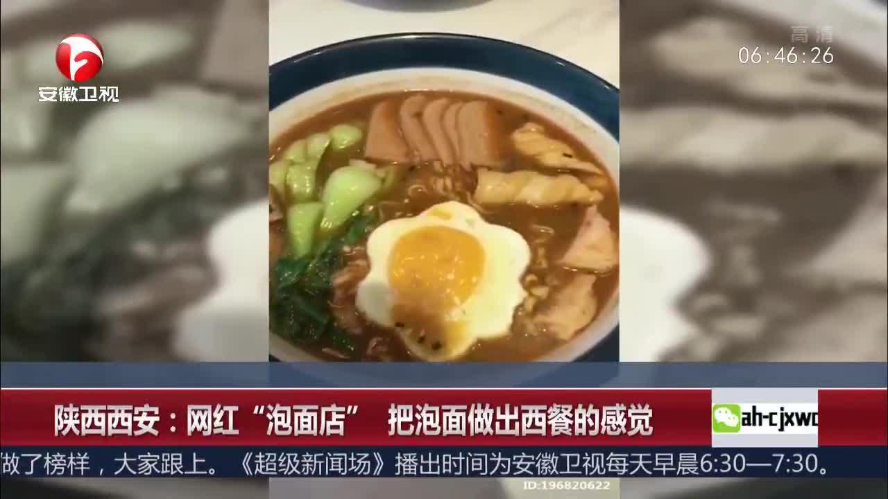 """[视频]西安:网红""""泡面店""""把泡面做出西餐的感觉"""