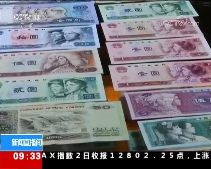 """[视频]第四套人民币部分""""退市"""" 50元纸币价格较面值翻了50倍"""