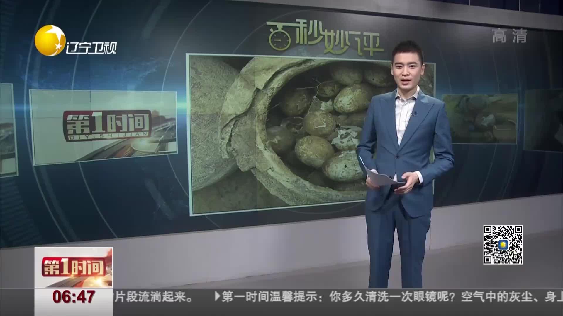 [视频]2500年前的鸡蛋长这样
