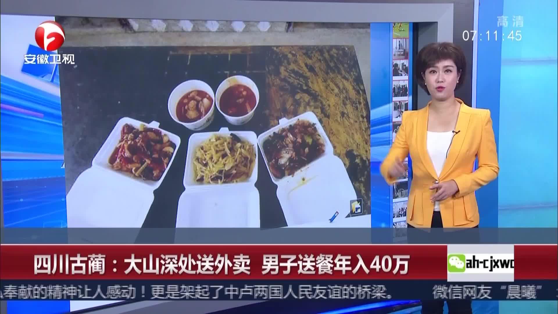 [视频]四川古蔺:大山深处送外卖 男子送餐年收入40万