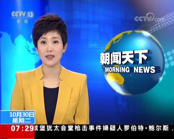 [视频]商务部:对美等四国乙醇胺采取反倾销措施