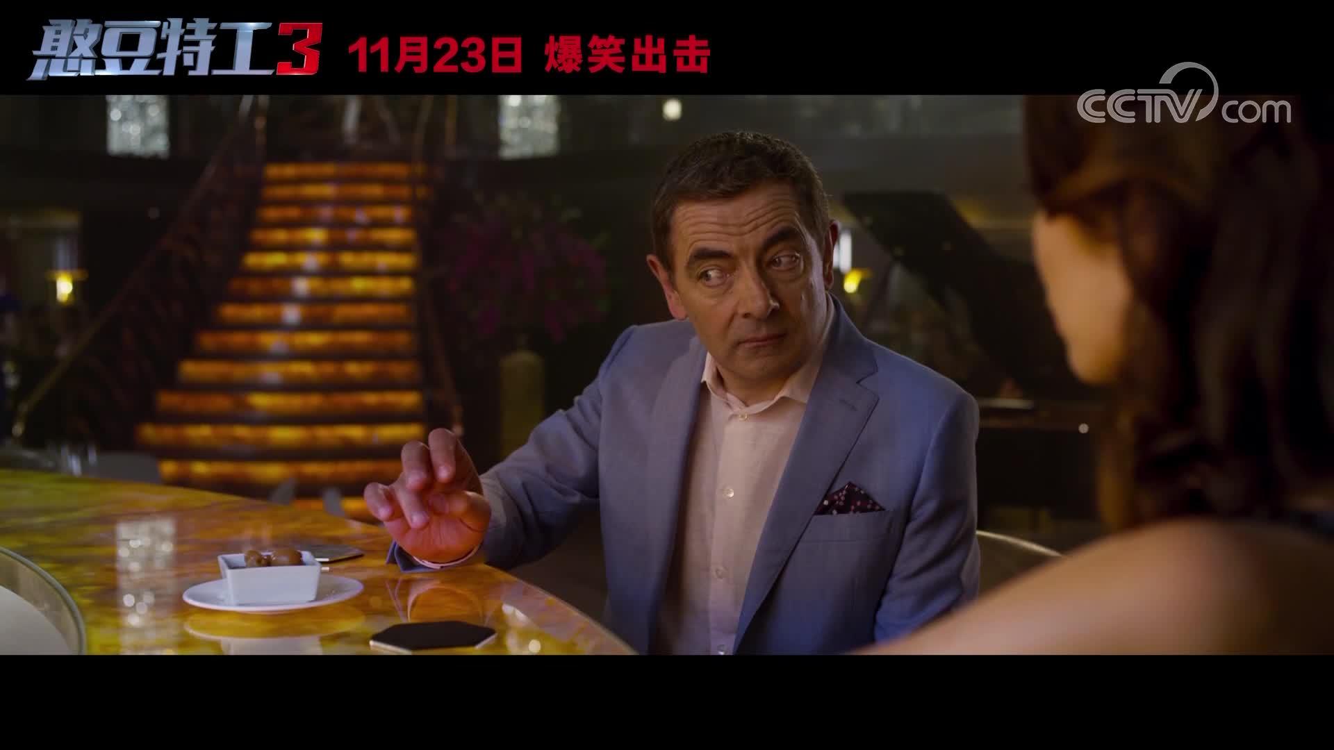 [视频]《憨豆特工3》定档11月23日 爆笑演绎正宗英伦无厘头