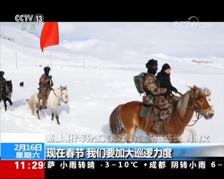 """[视频]海拔5420米 穿越""""生命禁区""""的巡逻"""