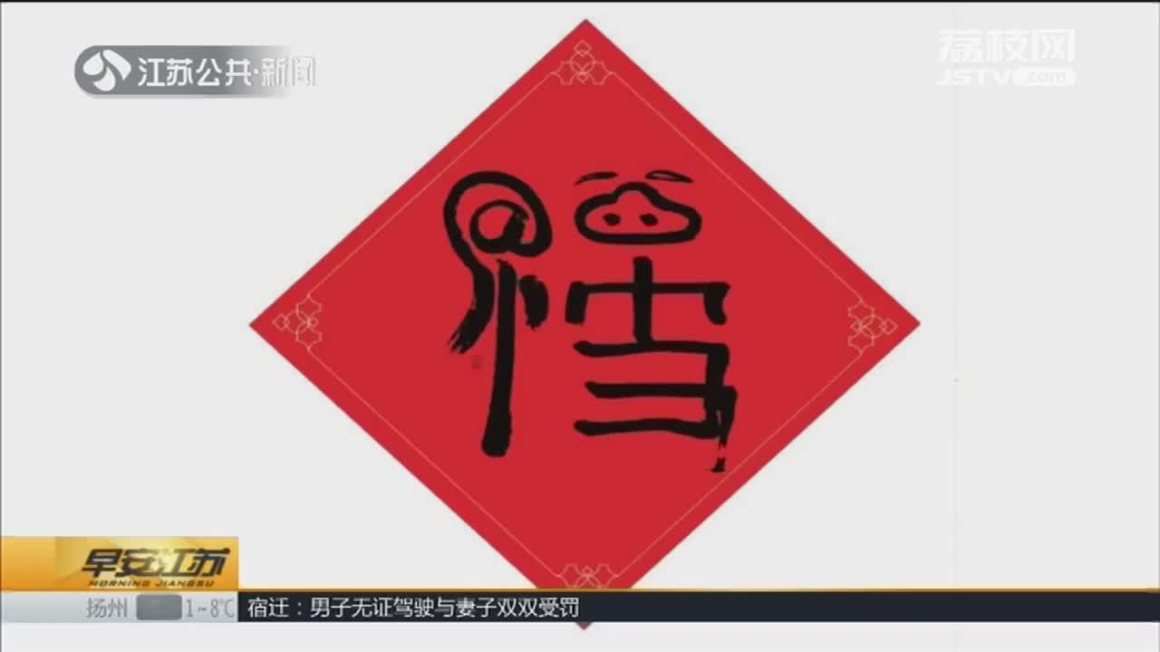 """[视频]马云的""""福""""字两天被扫了1.6亿次 已被商家盯上"""