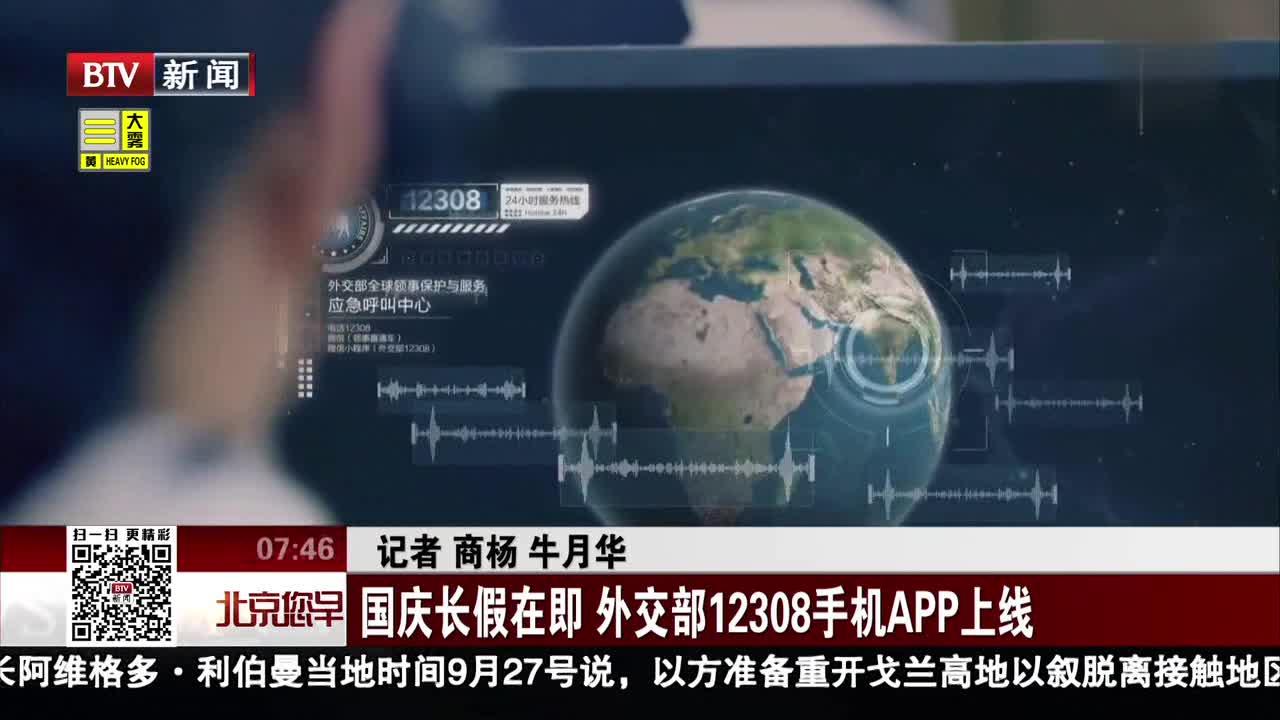 [视频]国庆长假在即 外交部12308手机APP上线