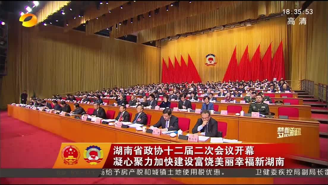 2019年01月25日湖南新闻联播