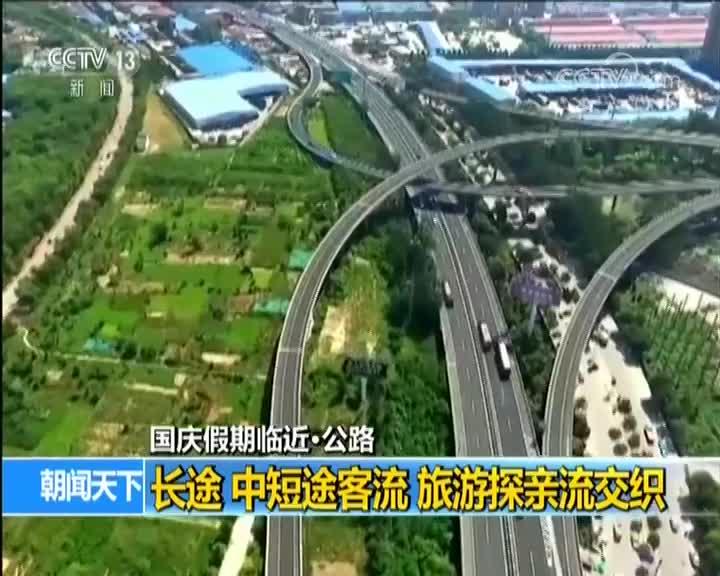 [视频]国庆假期临近 全国收费公路免费通行
