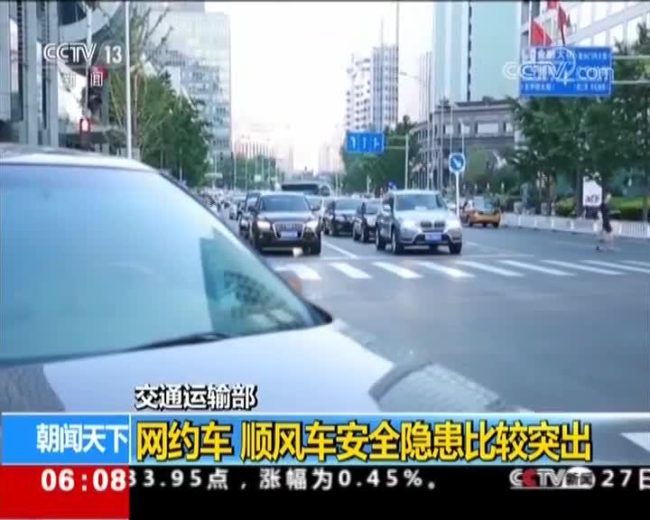 [视频]交通运输部:网约车、顺风车安全隐患比较突出